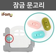 iFam (Korea) Door Lock for Baby Room    [Member price : HK$45]